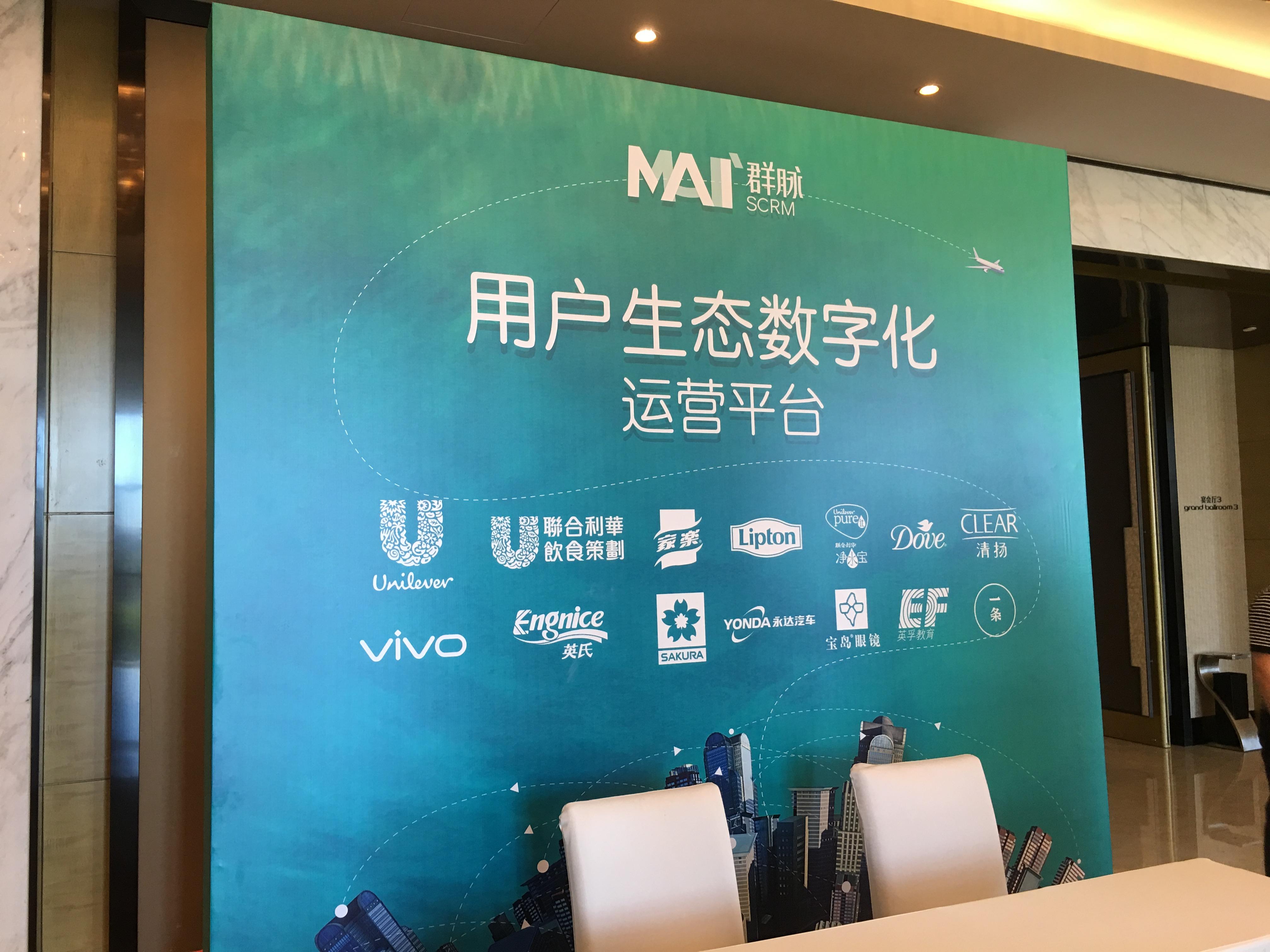 中国母婴大会群脉SCRM展台