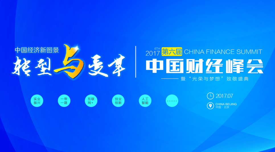 群脉,转型与变革,中国财经峰会