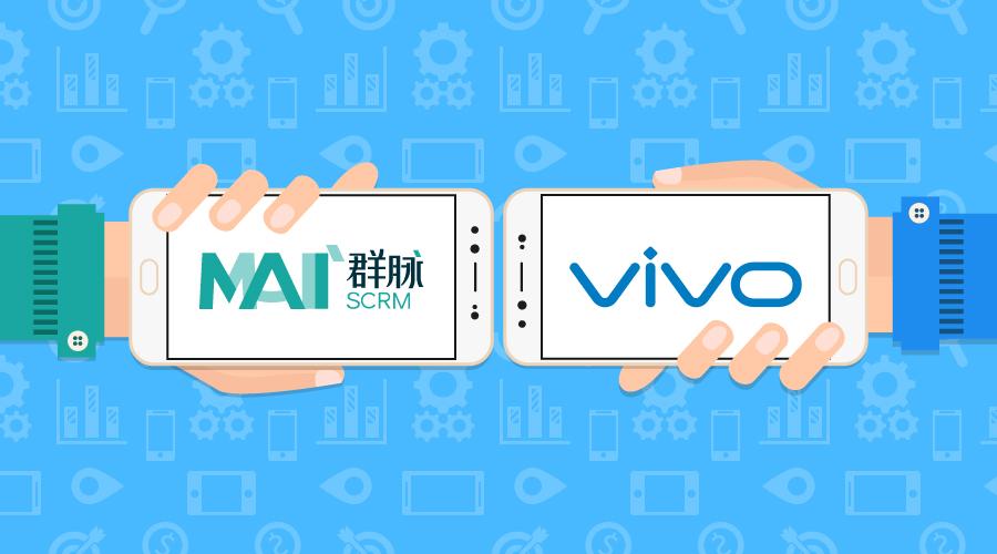 群脉SCRM,VIVO,战略合作