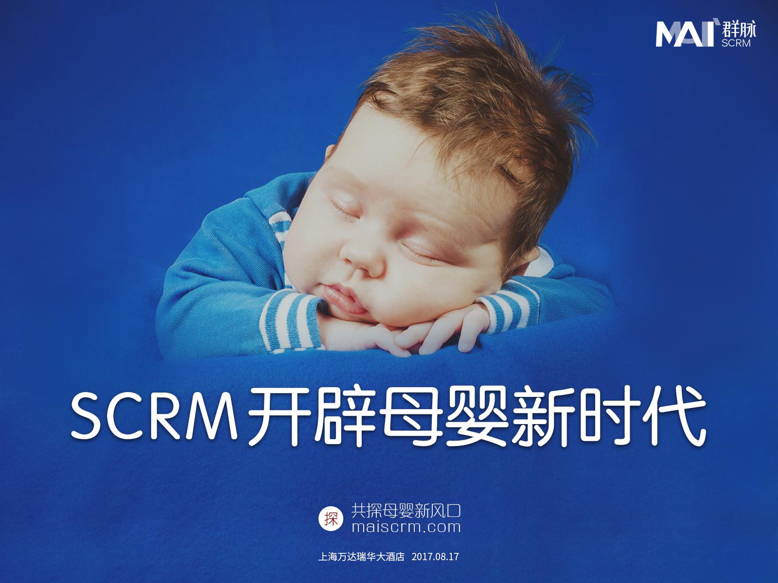 群脉SCRM,母婴,脉沙龙,主轮播