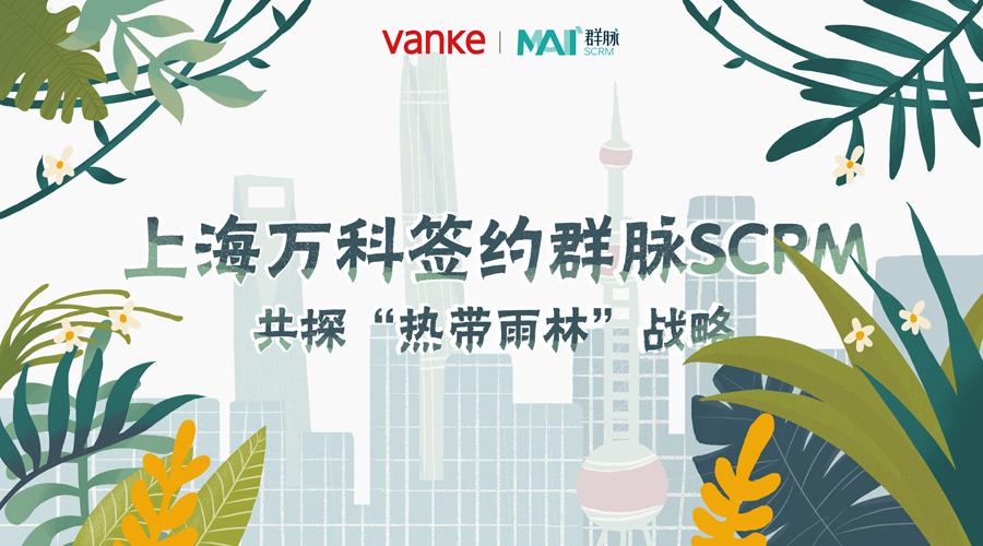 """上海万科签约群脉SCRM打造""""热带雨林""""计划"""