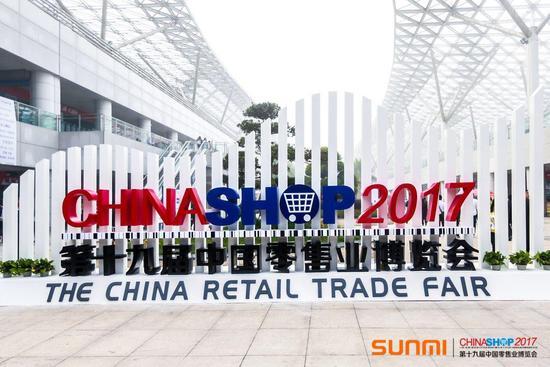 中国零售业博览会(重庆)