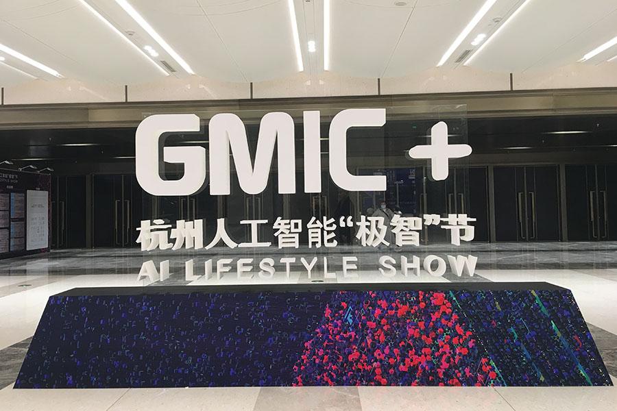 2017GMIC+极智节主会场
