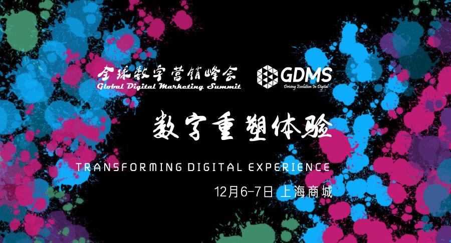 群脉SCRM参展2017GDMS