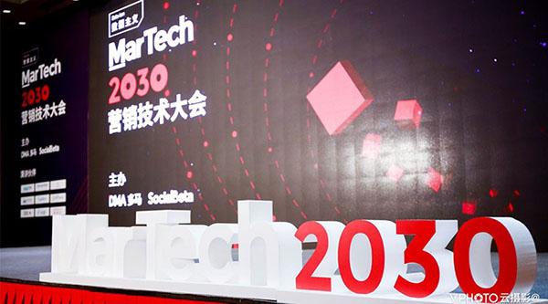 MarTech2030营销技术大会