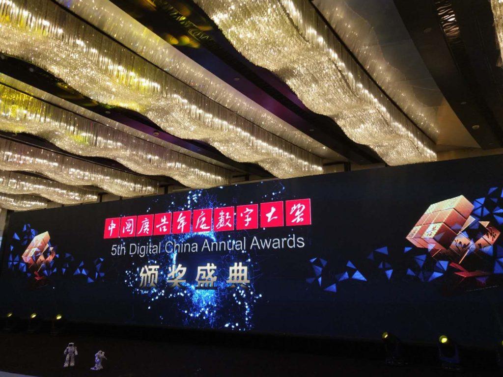 中国广告年度数字大奖颁奖现场