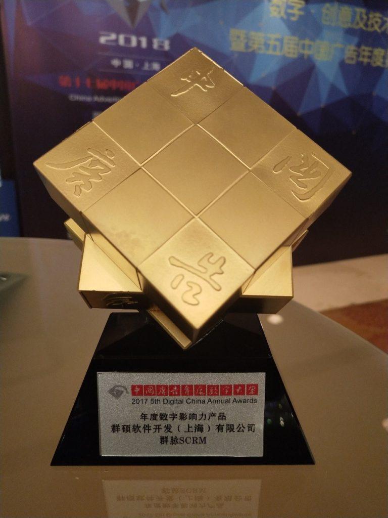 中国广告年度数字大奖 年度数字影响力产品