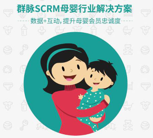 SCRM母婴行业解决方案