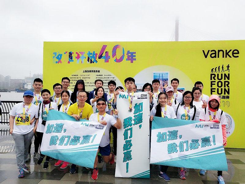 群脉SCRM上海万科城市乐跑赛