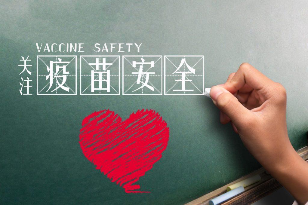 疫苗风波后,母婴品牌必须做好产品安全