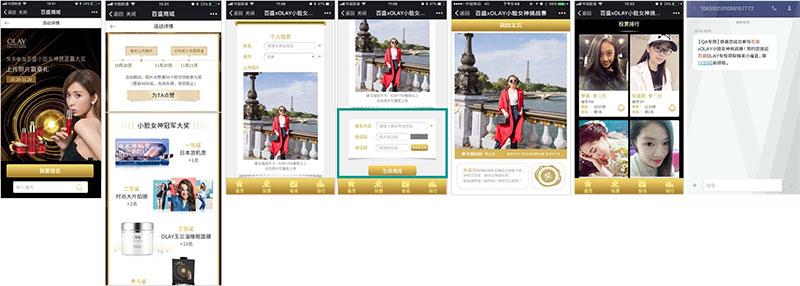 百盛×OLAY:小脸女神挑战大赛