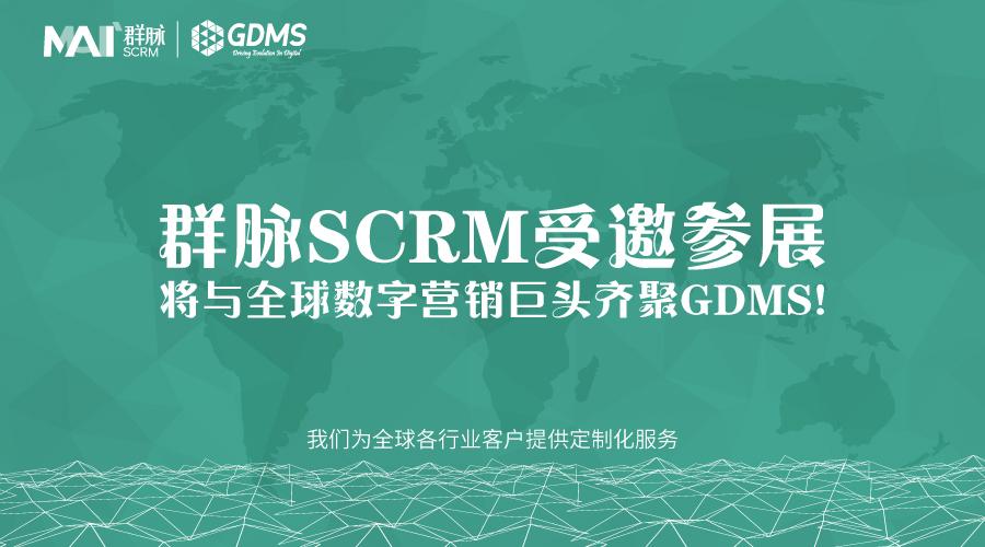 群脉SCRM