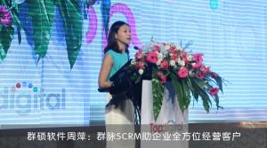 群脉SCRM助企业全方位经营客户