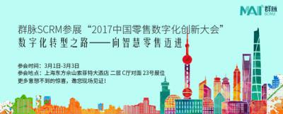 2017中国零售数字化创新大会_群脉SCRM