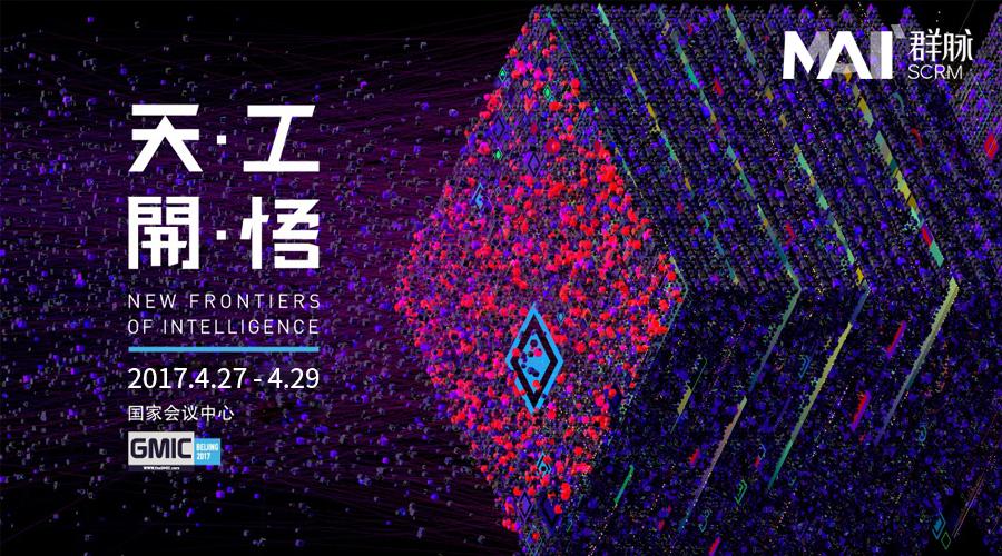 GMIC天工开物_群脉SCRM