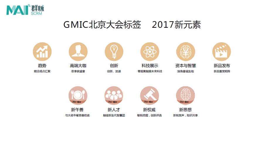 群脉SCRM_2017GMIC新元素
