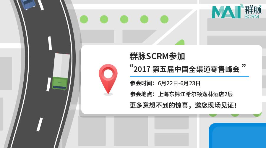 群脉SCRM全渠道零售峰会-地址