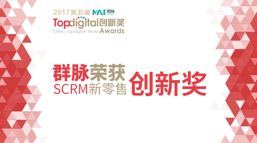 群脉SCRM获奖topdigital_封面