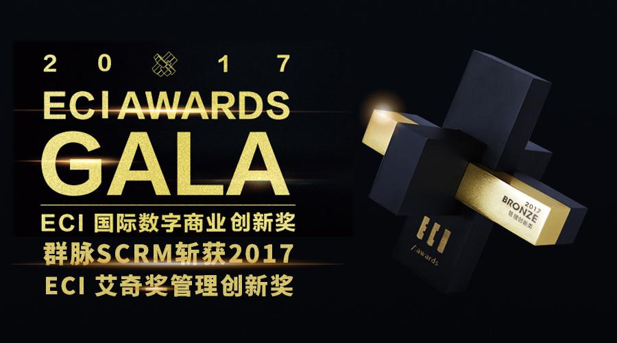 群脉SCRM斩获2017 ECI艾奇奖管理创新奖